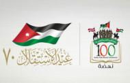 هيئة الاتصالات تحتفل بعيد الاستقلال ومئوية الثورة العربية الكبرى