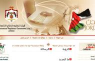 هيئة تنظيم قطاع الاتصالات تدشّن موقعها الإلكتروني الجديد